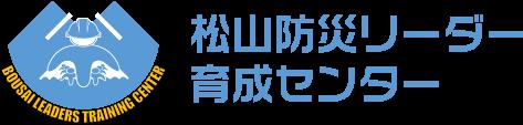 松山防災リーダー育成センター